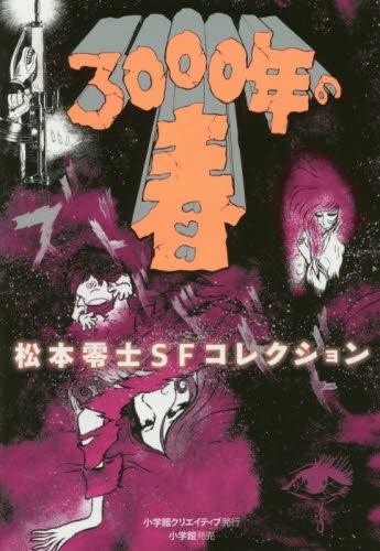 3000年の春・松本零士SFコレクション 漫画