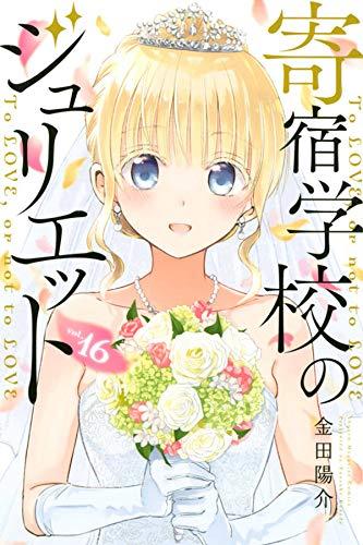 寄宿学校のジュリエット (1-7巻 最新刊) 漫画