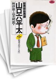 【中古】総務部総務課 山口六平太 (1-81巻 全巻) 漫画
