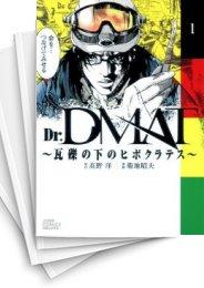 【中古】Dr.DMAT〜瓦礫の下のヒポクラテス〜 (1-11巻) 漫画