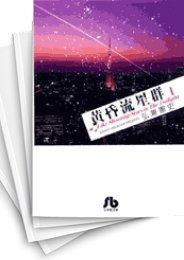 【中古】黄昏流星群 [文庫版] (1-13巻) 漫画