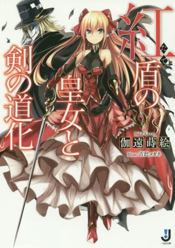 【ライトノベル】紅盾の皇女と剣の道化 漫画