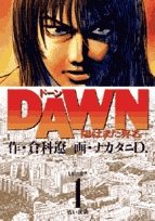 DAWN(ドーン) (1-8巻 全巻) 漫画