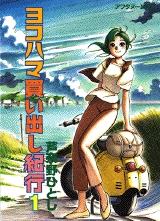 ヨコハマ買い出し紀行 (1-14巻 全巻) 漫画