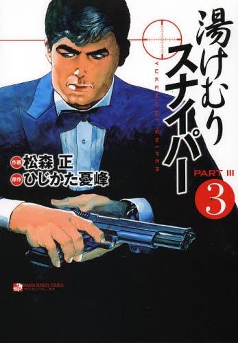 湯けむりスナイパー PART3 (1-3巻 全巻) 漫画