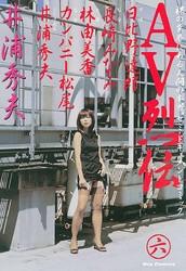 AV烈伝 6 冊セット全巻 漫画