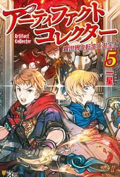 アーティファクトコレクター -異世界と転生とお宝と- 5 冊セット最新刊まで 漫画