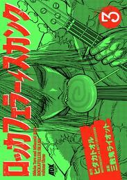 ロッカフェラー・スカンク 3 漫画