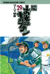 おれはキャプテン(29) 漫画