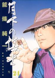 月下の棋士(24) 漫画