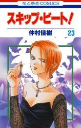 スキップ・ビート! 23巻 漫画