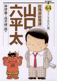 総務部総務課 山口六平太(64) 漫画
