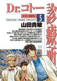 Dr.コトー診療所(5) 漫画