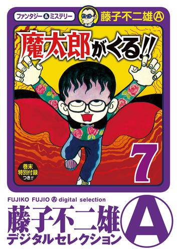 魔太郎がくる!! 漫画