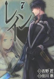 レイン 7巻 漫画