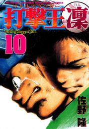 打撃王 凜(10) 漫画
