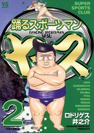 踊るスポーツマン ヤス(2) 漫画
