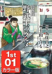 漫画版 野武士のグルメ カラー版 1st 01 漫画