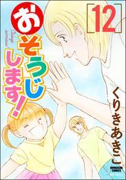 おそうじします!12巻 漫画