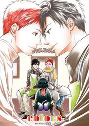 colors~芳香ZAI 第1話~【分冊版第10巻】 漫画