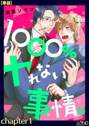 1000%ヤれない事情。 chapter1【単話】 漫画