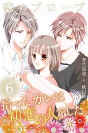 恋のプローブ~拾ったカレは初恋の人でした。6巻〈恋の果実〉 漫画
