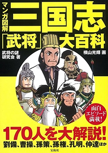 マンガ図解 三国志「武将」大百科 漫画