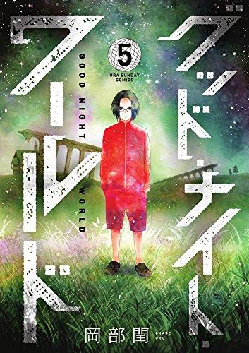 グッド・ナイト・ワールド (1-5巻 全巻) 漫画