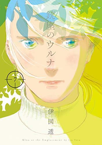 銃座のウルナ (1-6巻 最新刊)
