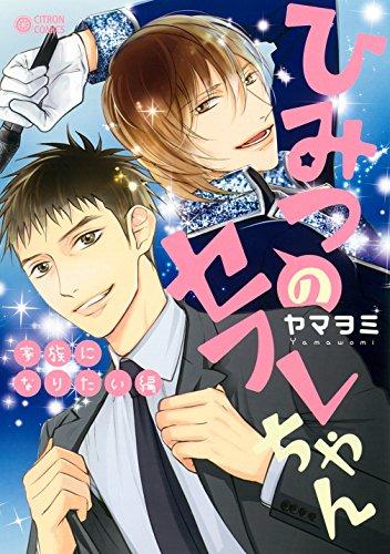 ひみつのセフレちゃん  (1-7巻 最新刊) 漫画