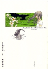 ノラ猫の恋 (1-2巻 全巻) 漫画