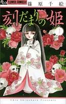刻だまりの姫(1-2巻 全巻) 漫画