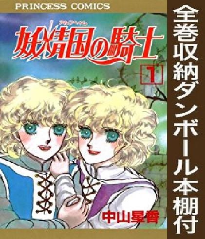 【全巻収納ダンボール本棚付】妖精国の騎士 [新書版] 漫画
