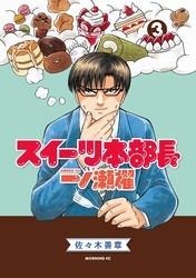 スイーツ本部長 一ノ瀬櫂 3 冊セット全巻 漫画