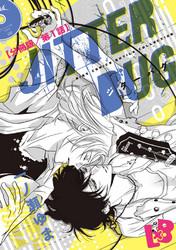 JITTER BUG【分冊版】 漫画