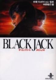 BLACK JACKザ・コンプリート・ダイジェスト [文庫版](1巻 全巻)