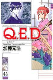 Q.E.D.―証明終了―(46) 漫画