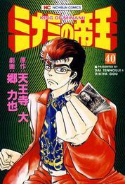 ミナミの帝王 40 漫画