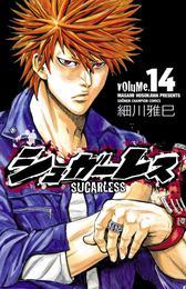 シュガーレス volume.14 漫画