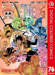 ONE PIECE カラー版 76 漫画