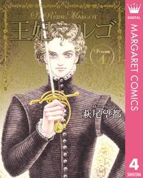 王妃マルゴ -La Reine Margot- 4 漫画