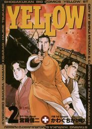 YELLOW(2) 漫画