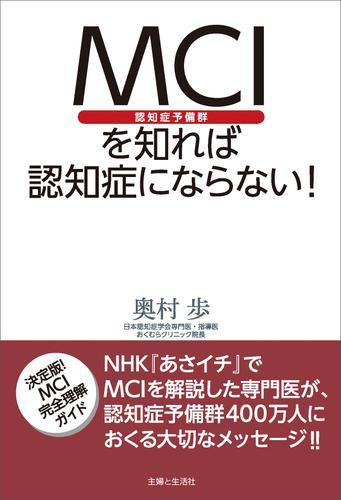 MCI(認知症予備群)を知れば認知症にならない! 漫画