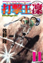 打撃王 凜(11) 漫画