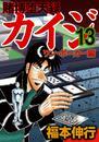 賭博堕天録カイジ ワン・ポーカー編 13 漫画