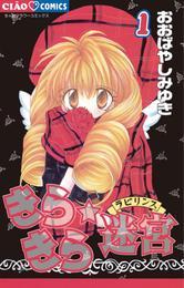 きらきら☆迷宮(ラビリンス)(1) 漫画