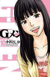 Gメン 10 漫画