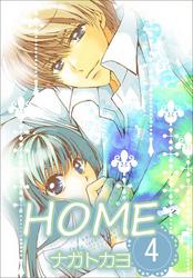 HOME  4巻 漫画