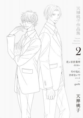 【ドラスマス2018サイン本】天禅桃子作品集2