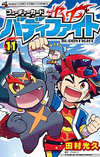 フューチャーカード バディファイト (1-11巻 最新刊) 漫画